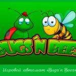 Игровой автомат «Bugs'n Bees» в казино Эльдорадо