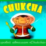 Игровой автомат «Chukcha» в казино Вулкан 24