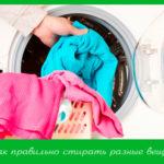Как правильно стирать разные вещи
