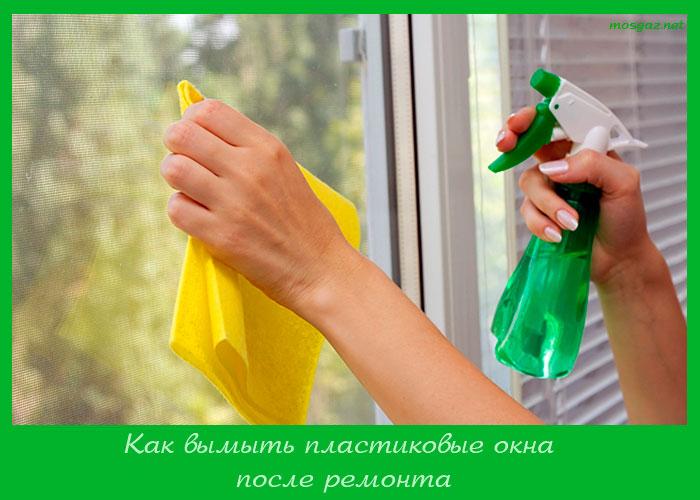 Как вымыть пластиковые окна после ремонта