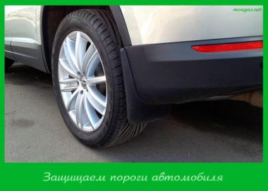 Защищаем пороги автомобиля
