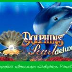 Игровой автомат «Dolphins Pearl» в Эльдорадо