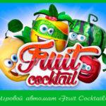 Игровой автомат «Fruit Cocktail» в казино Азино777