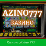 Казино Azino 777 без риска деньгами