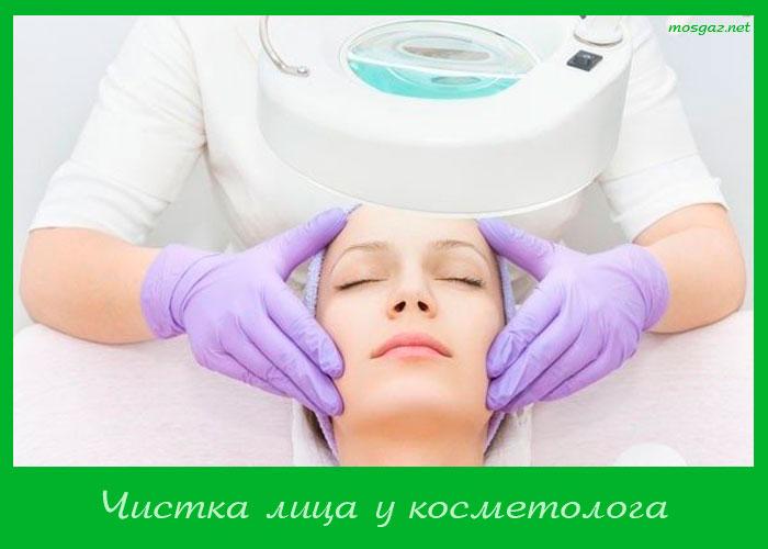 Чистка лица у косметолога