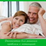 Дапоксетин для решения проблем с потенцией