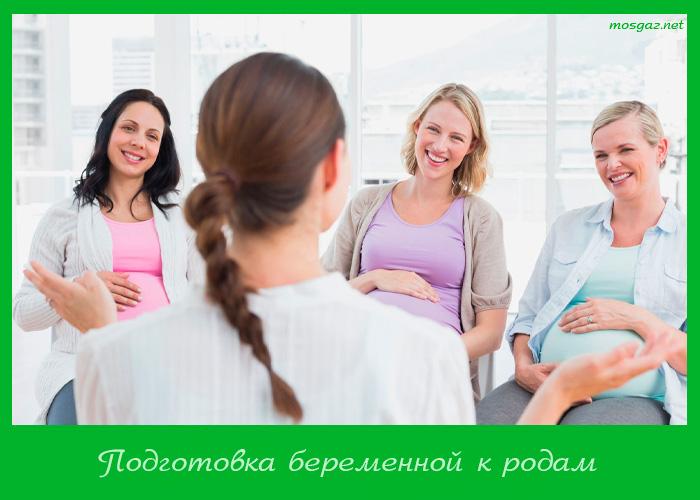 Подготовка беременной к родам