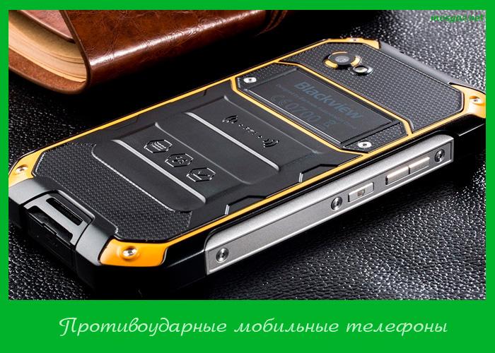 Противоударные мобильные телефоны