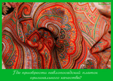 павлопосадский платок оригинального качества