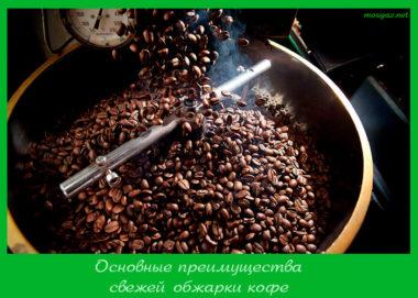 Основные преимущества свежей обжарки кофе