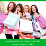 Интернет-магазин одежды приглашает вас!