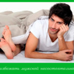 Как избежать мужской несостоятельности?