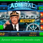 Лучшие азартные онлайн игры от Казино Admiral