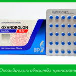 Оксандролон: свойства  препарата