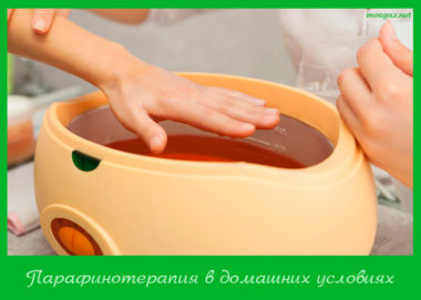 Парафинотерапия в домашних условиях