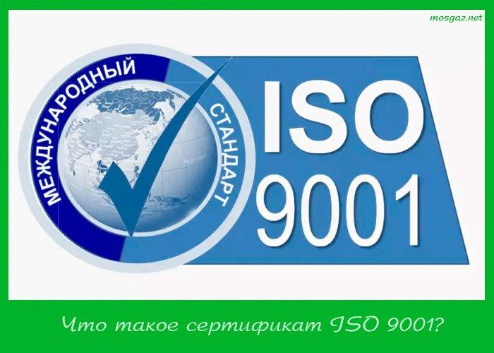 Что такое сертификат ISO 9001