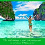 Где отдохнуть и что посмотреть на отдыхе в Таиланде