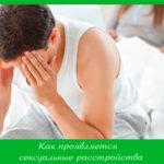 Как проявляется сексуальные расстройства