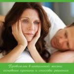 Проблемы в интимной жизни: решение проблемы в сексшопе