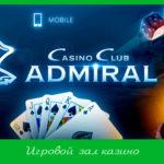 Игровой зал казино Адмирал
