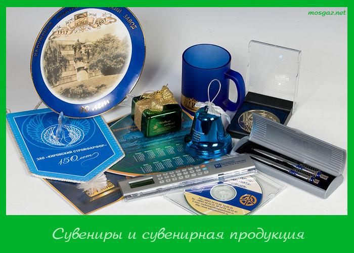 Сувениры и сувенирная продукция