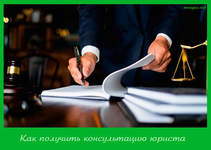 Как получить консультацию юриста