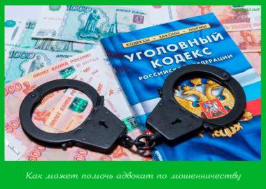 Как может помочь адвокат по мошенничеству