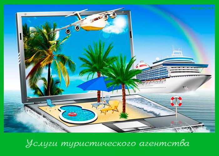 Услуги туристического агентства