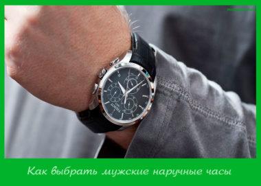 Как выбрать мужские наручные часы