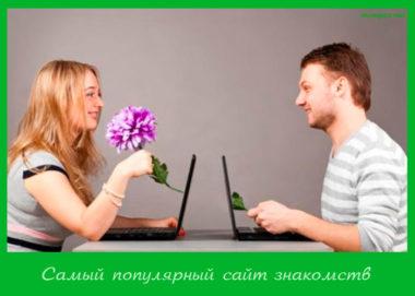 Самый популярный сайт знакомств