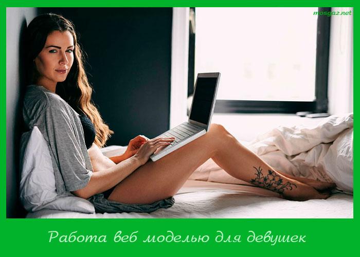 Работа веб моделью для девушек