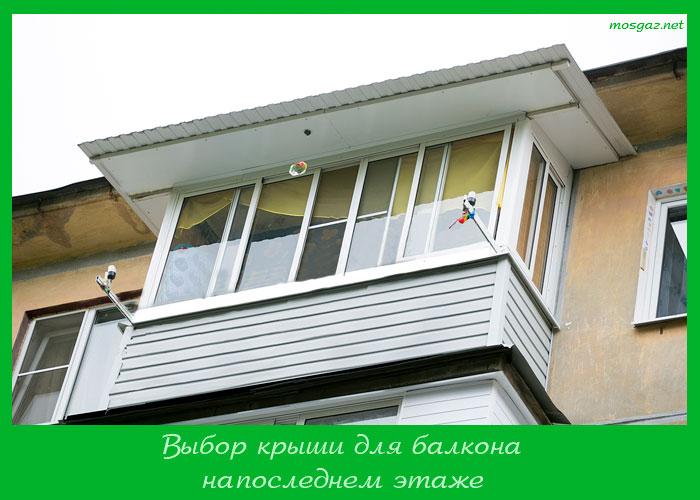 Выбор крыши для балкона на последнем этаже