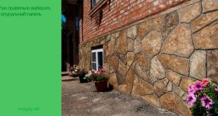 Как правильно выбирать натуральный камень