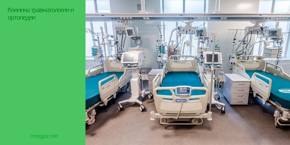 Клиника травматологии и ортопедии